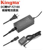 EC數位 KINGMA 勁碼 索尼 SONY NP-FZ100 假電池 供電套組 A7M3 A9 A7R3 A7RM3