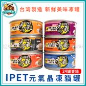 寵物FUN城市│IPET 元氣晶凍貓罐100g【24罐賣區】貓咪罐頭 元氣的罐 貓罐 凍罐