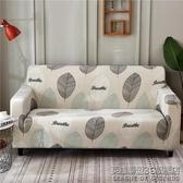 全包萬能彈力沙發套單人雙人貴妃組合沙發罩全蓋通用沙發墊沙發巾 英雄聯盟