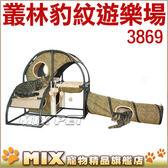 ◆MIX 米克斯◆ IRIS .貓咪遊樂場叢林系列~3869 豪華森林豹紋貓跳台~組裝超簡