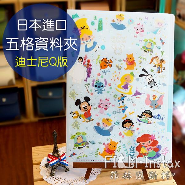【菲林因斯特】日本進口 迪士尼Q版 5格 資料夾 / 文件 檔案 5層 收納 L夾 file 米奇 維尼 尼莫 杯麵