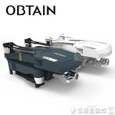 無人機折疊無人機高清航拍智慧自動返航遙控飛機玩具電動鏡頭飛行器LX聖誕交換禮物
