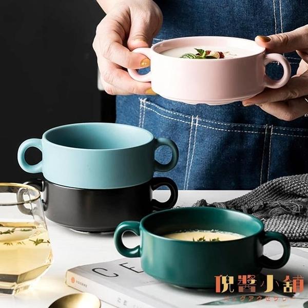北歐創意家用烘焙陶瓷雙耳水果蒸蛋碗烤碗甜品粥碗餐具【倪醬小舖】