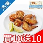 【買10送10】大成美式香檸辣雞翅300G/包【愛買冷凍】