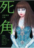 恐怖漫畫合集 死角 (首刷附錄版)(全)