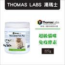 美國THOMAS LABS湯瑪士〔超級貓咪免疫酵素,227g〕