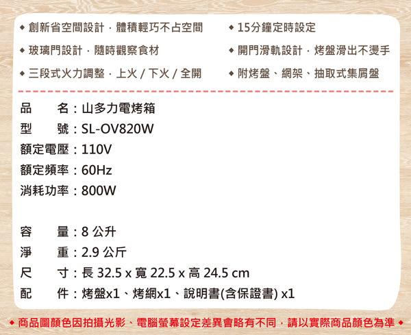 SDL 山多力 8L電烤箱 SL-OV820W