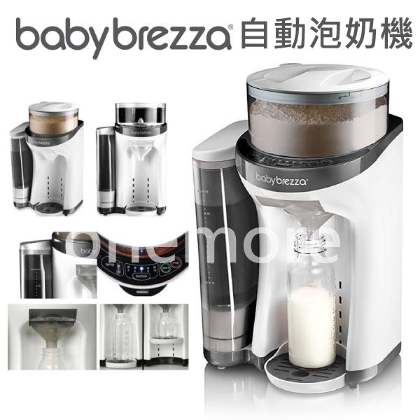 【one more】美國代購 正品 Baby Brezza Formula Pro 自動泡奶機 調乳器 美國運回 附中文操作書