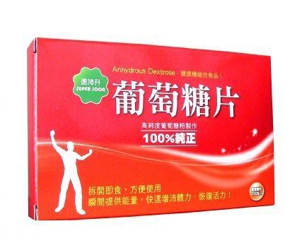 速沛升Super soon葡萄糖錠(12顆/盒)