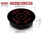 電磁爐 光明商用迷你小火鍋電磁爐一人一鍋嵌入式圓形方形觸摸火鍋店專用 igo克萊爾