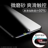 螢幕保護貼 蘋果7plus鋼化膜磨砂全屏覆蓋8plus手機膜防指紋i8透明全包邊防摔防爆 多款可選