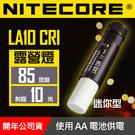 【公司貨】NITECORE LA10 CRI 360度 多功能 照明 攜帶型 露營燈 AA電池 23小時續航 (黑色)