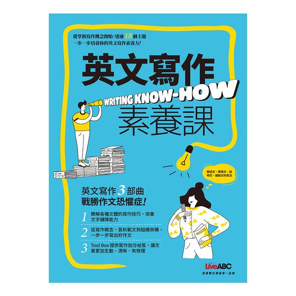 英文寫作素養課Writing Know-How