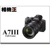 ★相機王★Sony A7 III Kit組〔含24-105mm F4〕公司貨