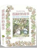 薔薇村的故事(四冊)
