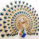 掛鐘戀妝掛鐘客廳家用鐘錶個性創意時尚大氣孔雀掛錶靜音掛墻裝飾時鐘YYS 快速出貨