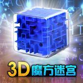 六面闖關迷宮3d立體魔方球益智力走珠兒童早教玩具3-6歲   琉璃美衣