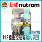 *~寵物FUN城市~*【效期2018/06】紐頓nutram- I12體重控制貓 雞肉碗豆貓飼料【1.8kg】貓糧