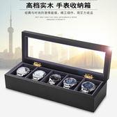 手錶盒新款啞光烤漆實木手錶收納盒 首飾盒 5位天窗手錶展示盒手鍊