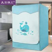 洗衣機罩 滾筒洗衣機罩防水防曬罩套全自動海爾西門子小天鵝鬆下美的LG三洋 萬聖節