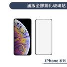 iPhone 11 / XR 全膠 滿版 鋼化 玻璃貼 保護貼 保貼 滿膠 玻璃膜 鋼化玻璃 保護膜 鋼膜 H06X7