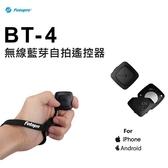 【FOTOPRO】富圖寶 專業級BT-4 無線藍芽遙控器 自拍