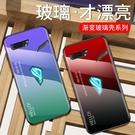 華碩 ASUS ROG Phone 2 手機殼 防摔 ROG二代 遊戲手機 漸變玻璃背蓋 保護套 漸層 軟邊 矽膠鋼化玻璃殼