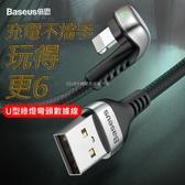 Baseus倍思 U型綠燈彎頭手遊蘋果數據線1米 2.4A充電線 蘋果傳輸線 尼龍編織線 Lightning