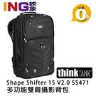 【24期0利率】thinkTank Shape Shifter 15 V2.0 變形革命後背包 公司貨 SS471 攝影相機包