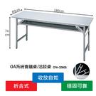 【請先問運費】CPA-2060G 拆合式會議桌 辦公用品 辦公家具 辦公桌 摺疊桌 桌子 餐桌 現貨