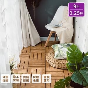 樂嫚妮 塑木地板/施工/陽台/ 戶外 30x30cm 9入 0.25坪杏黃
