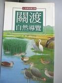 【書寶二手書T6/科學_GHJ】關渡自然導覽_徐偉斌
