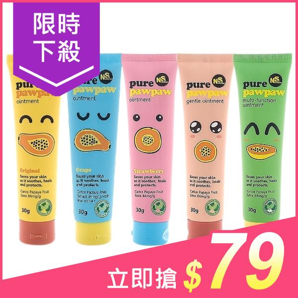 澳洲 Skin Nutrient 澳肌萊 木瓜霜(30g) 款式可選【小三美日】