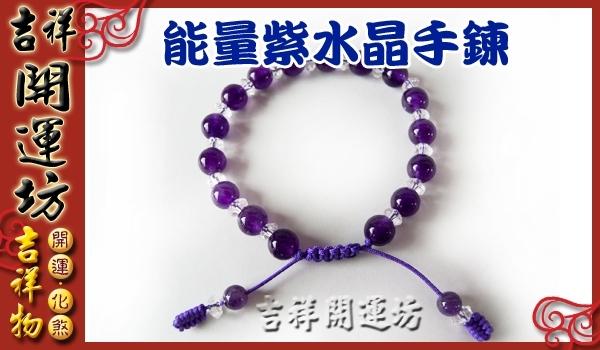 【吉祥開運坊】手鍊系列【紫水晶(8mm)+白水晶隔珠~圓型手鍊-大小可調】開光加持/擇日