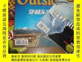 二手書博民逛書店戶外罕見outside 2006年 三本合售 總第1到3期 含創