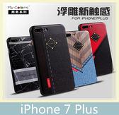 ~~iPhone 7 Plus [5.5吋] 商務系列 黑邊殼 軟殼 3D立體 手機殼 保護殼 手機套 背蓋 背套