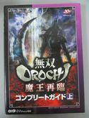 【書寶二手書T6/電玩攻略_IBN】無双OROCHI魔王再臨(上)_O Force.; Omega FoÌsu._日文