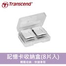 【現貨】創見 多功能 記憶卡收納盒 保護盒 可放 8片 Transcend SD (內附 micro SD 固定格)