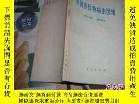 二手書博民逛書店中國農作物病蟲圖譜罕見第七分冊 桑樹病蟲Y4874 《中國農作物