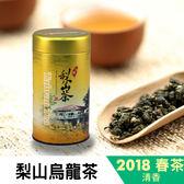[杉林溪茶葉生產合作社] 2018春茶特級【梨山烏龍茶】要喝才知不一樣 香氣後勁強