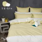 《60支紗》雙人床包薄被套四件式【芥黃+象牙白】打翻牛奶 100%精梳棉 -麗塔LITA-
