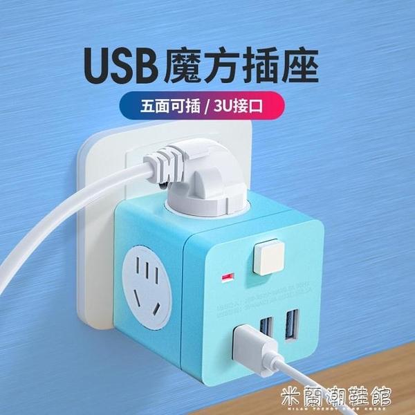 多孔USB插座 智慧無線小魔方插座家用多功能轉換器帶開關USB多孔排插手機充電多口 米蘭潮鞋館