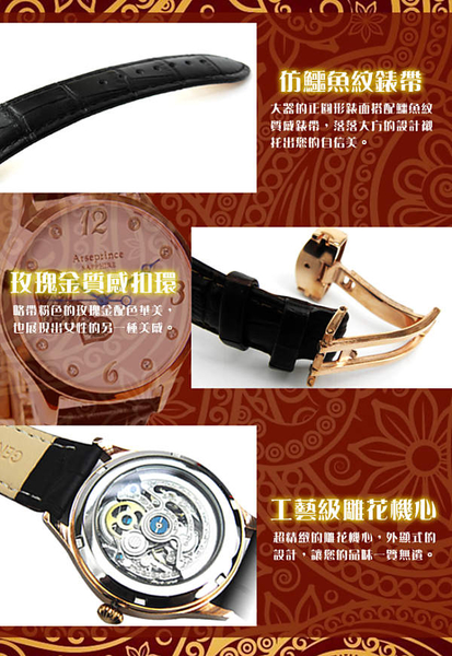 【Arseprince】心心相印鏤空時尚機械腕錶-棕色