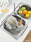 可伸縮不銹鋼水槽瀝水籃 家用碗碟置物架廚房餐具控水籃 新品全館85折 YTL