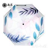 水墨遮陽太陽傘口袋迷你雨傘
