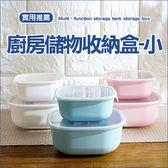 ✭米菈生活館✭【G38】多功能儲物罐收納盒(小) 廚房 食物 食品 五穀 雜糧 涼拌 料理 透明 堅果