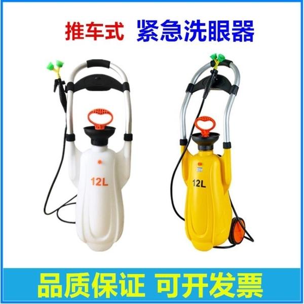 洗眼器 12L移動推車式緊急洗眼器工業用驗廠實驗室便攜式 塑料雙噴頭黃色 装饰界
