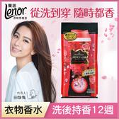 Lenor蘭諾衣物芳香豆(晨曦玫瑰)40ml