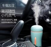 USB補水儀usb小加濕器家用靜音臥室小型空氣凈化臉部女補水保濕噴霧可愛迷你 DF 全館免運艾維朵