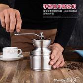 磨豆機 不銹鋼磨豆機 咖啡豆磨 手搖黑胡椒研磨器 手磨胡椒粒 可水洗手動【小天使】